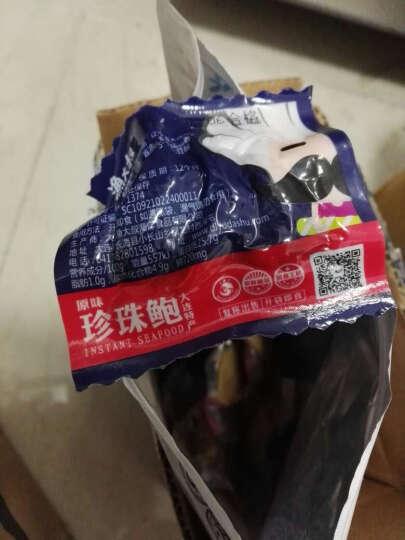 渔大叔即食珍珠鲍200g 假鲍鱼玉螺肉大连特产海味海鲜零食小吃 原味 晒单图