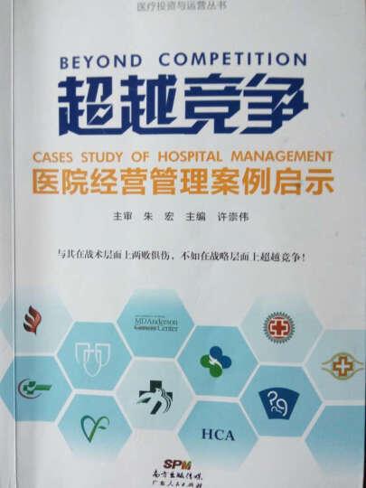 景惠医院管理书系:中国医院投资与运营实务 晒单图