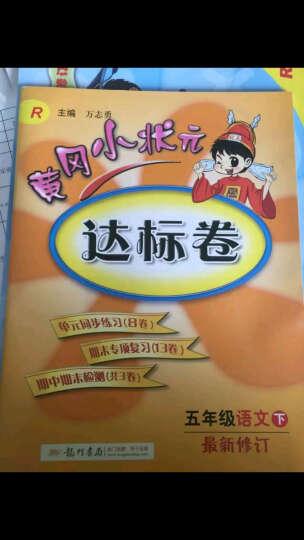 2017春黄冈小状元数学详解 五年级数学(下)R人教版 晒单图