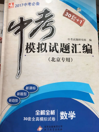 2018版中考30套+1中考模拟试题汇编数学 30套全真模拟试卷(北京专用) 全新正版 晒单图