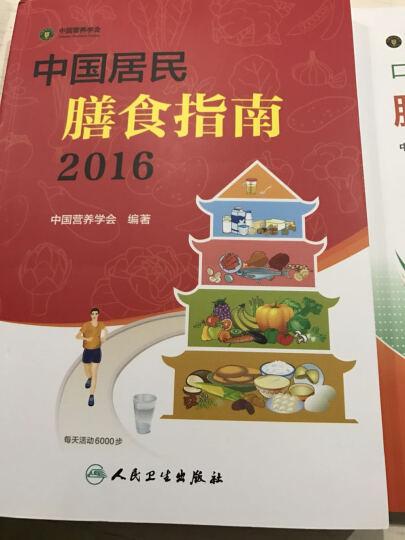 中国居民膳食指南(2016) 专业版+科普版 中国营养学会编 健身与保健家庭与育儿 书籍 晒单图