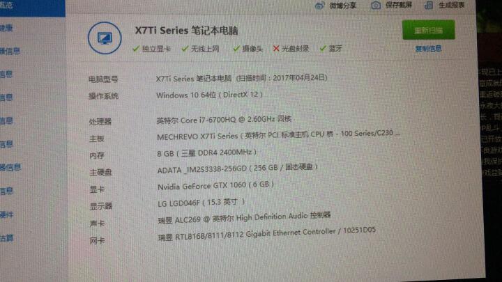 【分期用】机械革命(MECHREVO) 15.6英寸游戏笔记本i7-6700HQ 8G 256GSSD 1T GTX1060 6G独显 IPS 晒单图