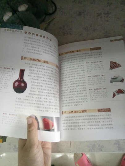 古瓷器鉴定丛书·颜色釉瓷的鉴定 晒单图