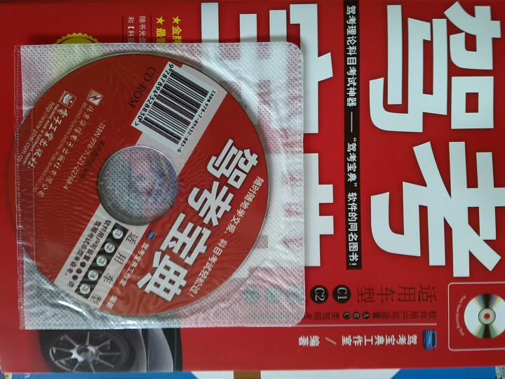 驾考宝典(附CD光盘 全彩) 晒单图