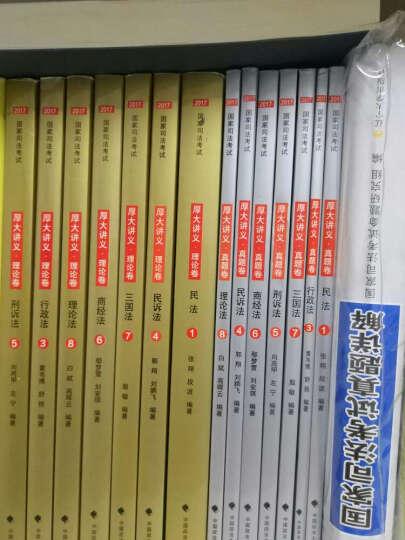 厚大讲义2017真题卷 柏浪涛讲刑法 晒单图