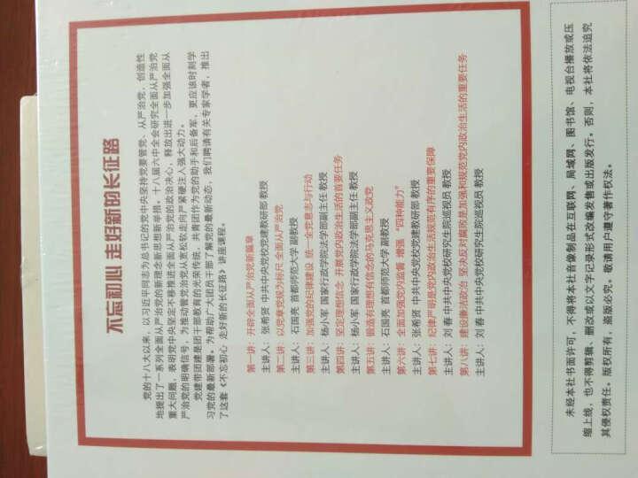 深入学习党的十八届六中全会精神讲座 8DVD 不忘初心 走好新的长征路 光盘影碟片 晒单图