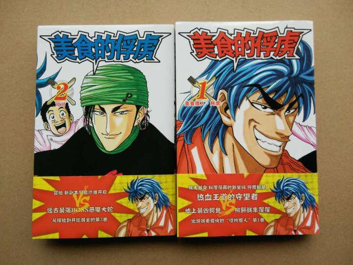 全新正版 美食的俘虏1-4套装全4册 岛袋光年 日韩漫画系列 图书籍 晒单图