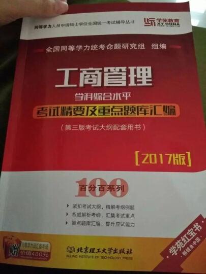2017 工商管理学科综合水平考试精要及重点题库汇编 晒单图