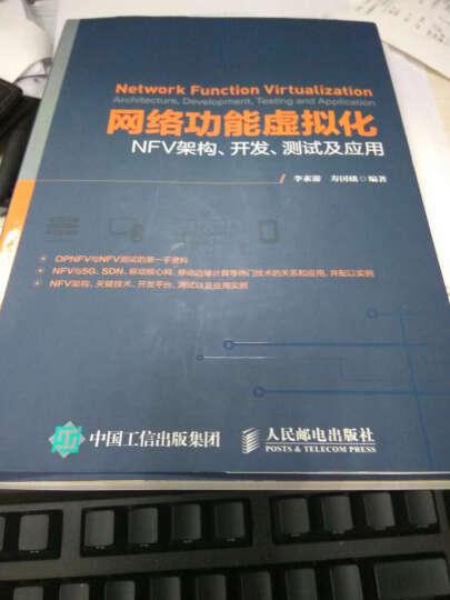 网络功能虚拟化:NFV架构、开发、测试及应用 晒单图