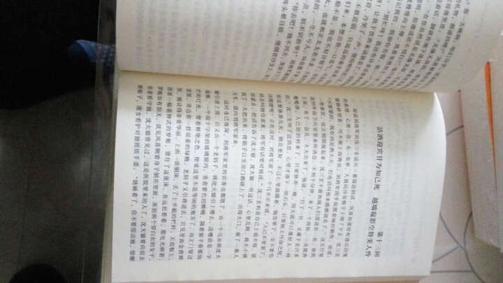 民国经典小说:啼笑因缘 晒单图