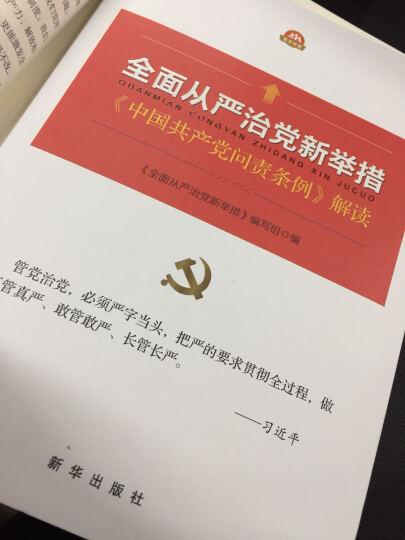 全面从严治党新举措:《中国共产党问责条例》解读 晒单图