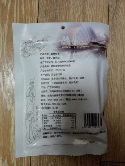 【珠海馆】珠海珍值虾干香烤味 40g/袋 广东珠海特产 海味零食休闲即食 原味 晒单图
