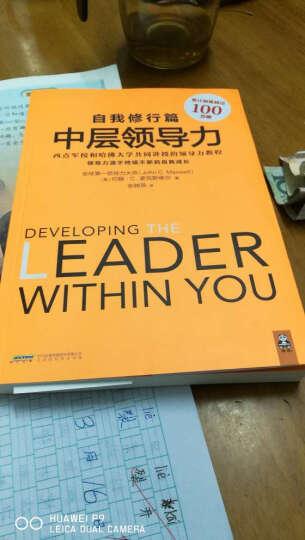 中层领导力:自我修行篇 晒单图