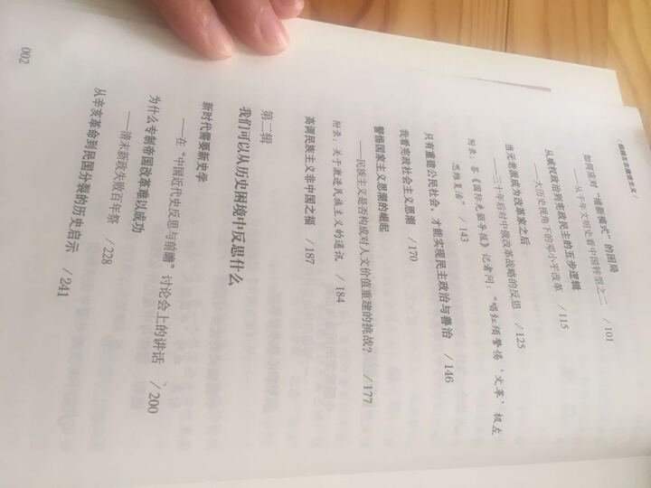超越左右激进主义:走出中国转型的困境 晒单图