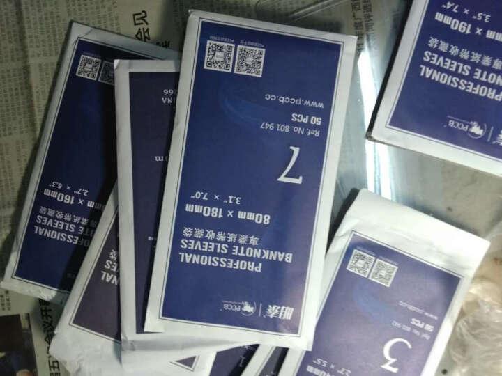 楚天藏品 OPP纸币袋 纸币纪念钞保护袋 护币袋 人民币保护袋收藏袋 整包 1-9号袋全套11包 晒单图