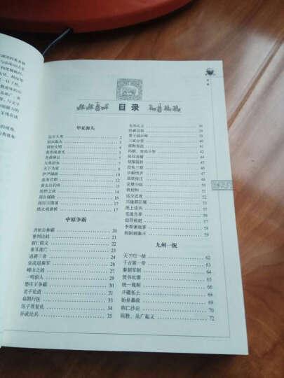 中华上下五千年(大全集) 晒单图