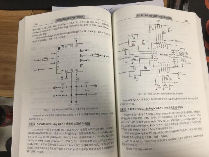 射频与微波功率放大器工程设计 晒单图