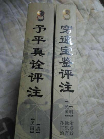 子平真诠评注-中国古代术数经典-最新编注白话全译 晒单图