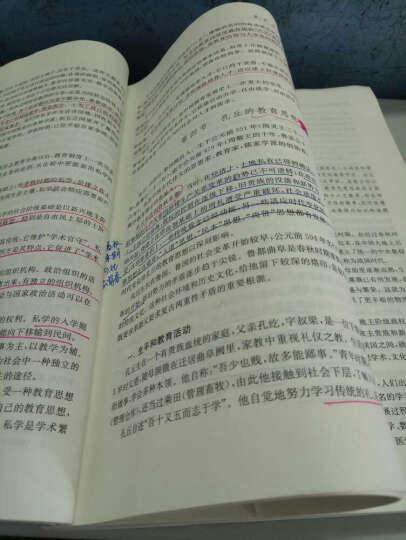 中国教育史 孙培青 晒单图