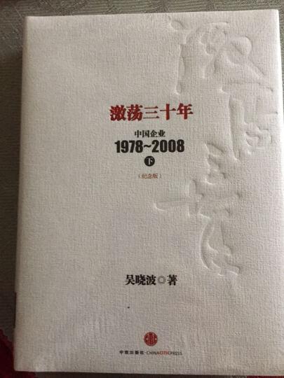 激荡三十年:中国企业1978-2008(下)(纪念版) 晒单图
