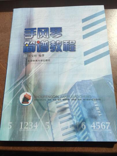手风琴简谱教程 ^ 晒单图
