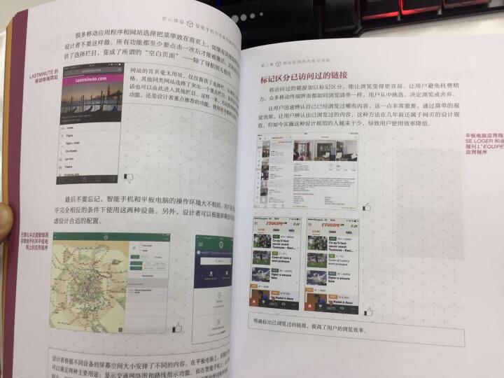 简约至上:交互式设计四策略+破茧成蝶:用户体验设计师的成长之路 UI设计 交互设 晒单图
