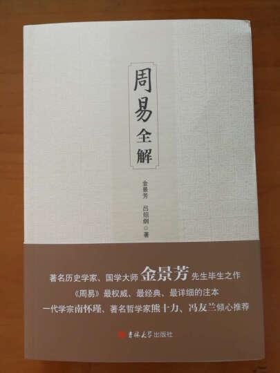 周易全解 (著名历史学家国学大师金景芳先生毕生之作) 晒单图
