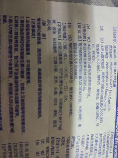 星鲨 维生素AD软胶囊 100粒 晒单图