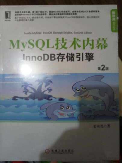 MySQL技术内幕:InnoDB存储引擎(第2版) 晒单图