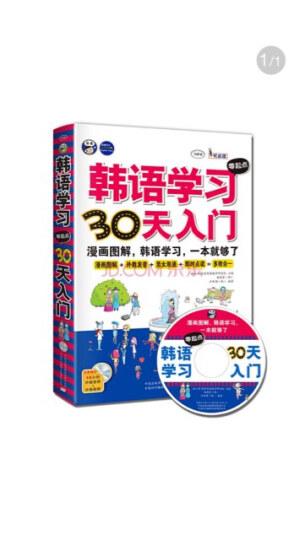 韩语学习零起点30天入门:标准韩国语、韩语速