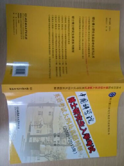 中国科学院博士研究生入学考试英语考试大纲及真题精解(2005-2013年) 晒单图