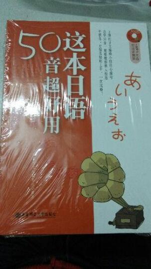 这本日语50音超好用(附光盘) 晒单图