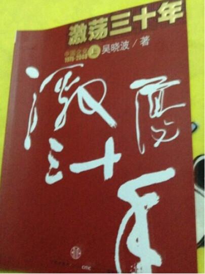 激荡三十年:中国企业(1978-2008)(套装共2册) 晒单图