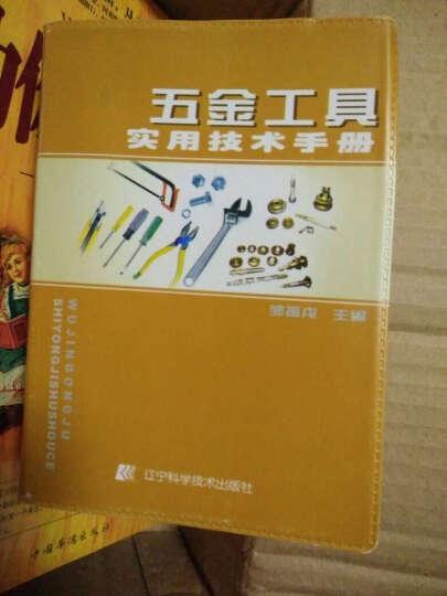 五金工具实用技术手册 晒单图