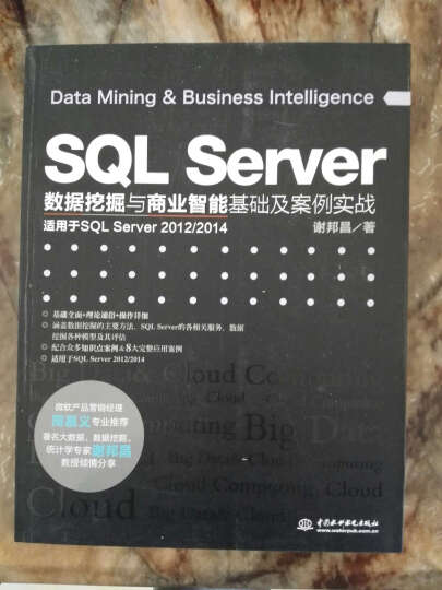 SQL Server数据挖掘与商业智能基础及案例实战 晒单图