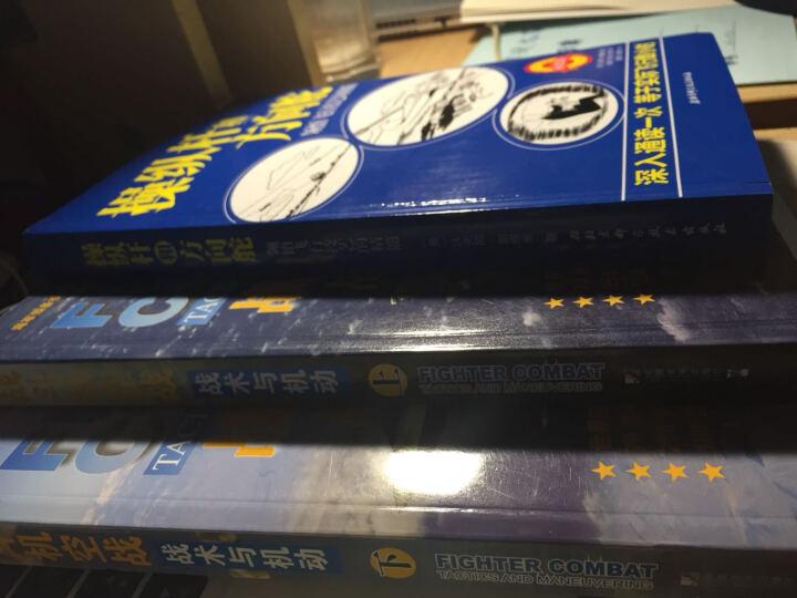 现货 操纵杆和方向舵:领悟飞行技艺的精髓 美国飞行员必读书籍 飞行员操作技能专业培训 晒单图