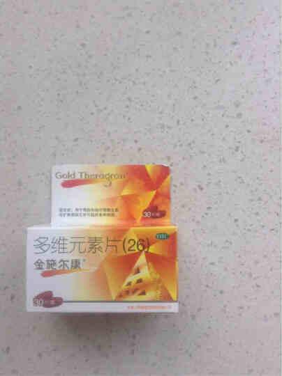 WH施贵宝 金施尔康多维元素片 30片/盒补充维矿物质 治疗和预防维矿物质缺乏引起的疾病 1盒装 晒单图