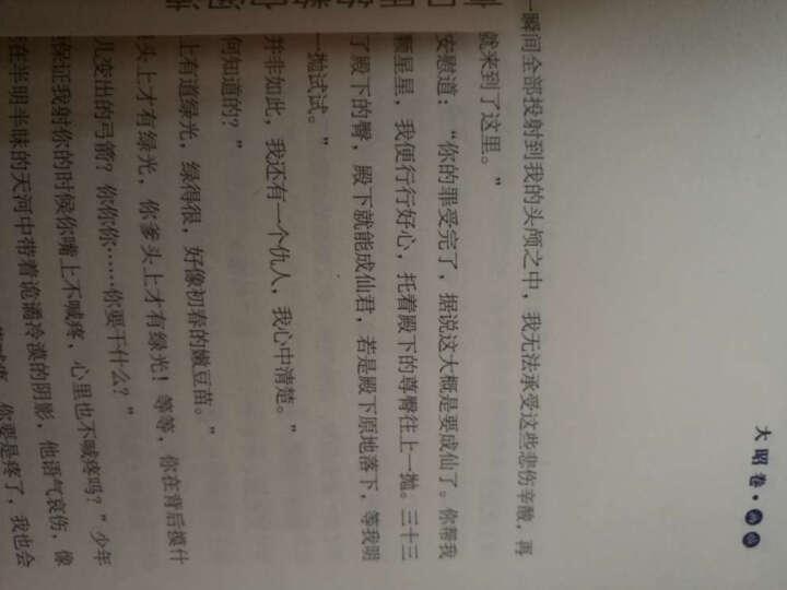 昭奚旧草(套装上下册) 晒单图