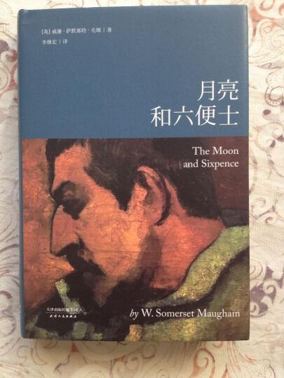 毛姆小说精选:月亮和六便士+人性的枷锁(套装共2本) 晒单图