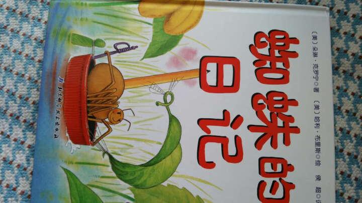 世界精SHOU*选绘本 全3册(蚯蚓的日记+ 苍蝇的日记+蜘蛛的日记) 克罗宁 少儿 书 晒单图