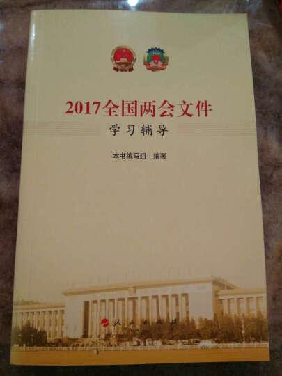 十二届全国人大五次会议《政府工作报告》辅导读本(2017) 晒单图