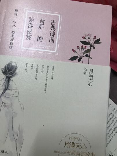 古典诗词背后的美容秘笈:愿得一心人,晓来画新妆 晒单图