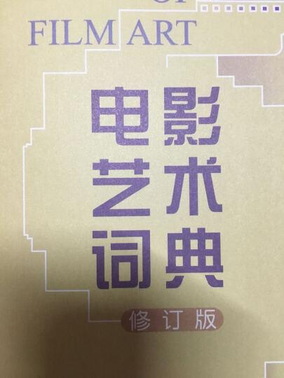 电影艺术词典(修订版) 晒单图
