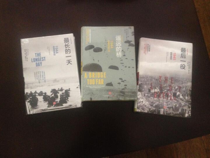 新思文库 遥远的桥:1944市场花园行动 中信出版社图书 晒单图