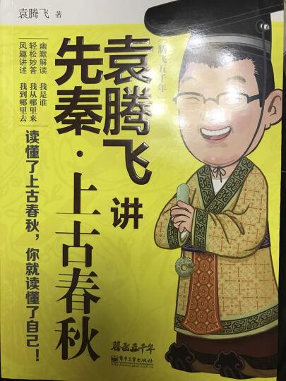 袁腾飞讲历史系列(第一辑) 套装共4册 晒单图