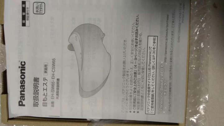 松下(Panasonic) 眼部按摩仪 眼部按摩器 蒸汽眼罩 充电 缓解眼部疲劳 18年新款SW66(蒸汽+香薰) 晒单图