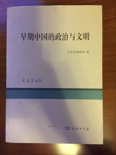 早期中国的政治与文明 晒单图