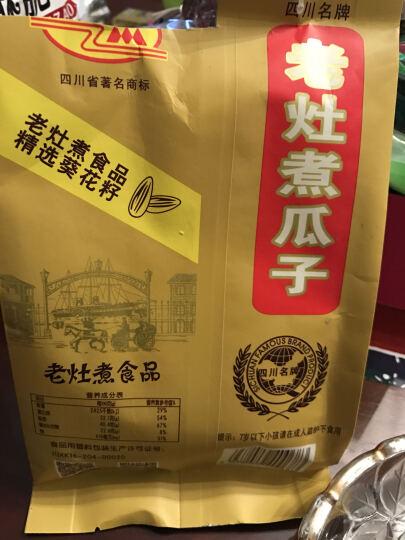 老灶煮 水煮瓜子152g*6袋 五香香瓜子葵花籽四川特产休闲零食炒货葵瓜子 晒单图
