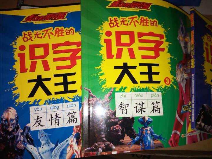 麦克斯奥特曼故事书注音版全套4册 战无不胜的识字大王 3-6岁儿童卡通图画书 晒单图