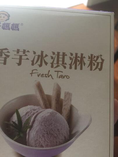 惠昇好妈妈 好妈妈 烘焙原料 好妈妈冰淇淋粉 软雪糕冰糕粉 冰激凌粉台湾烘焙原料100g 香芋味 晒单图